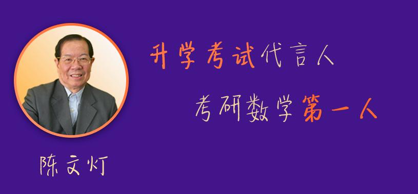 陈文登:升学考试代言人,考研数学第一人