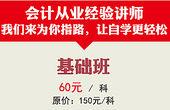 2015会计从业基础班(财经法规)