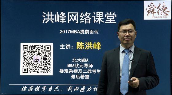 洪峰MBA网络课堂