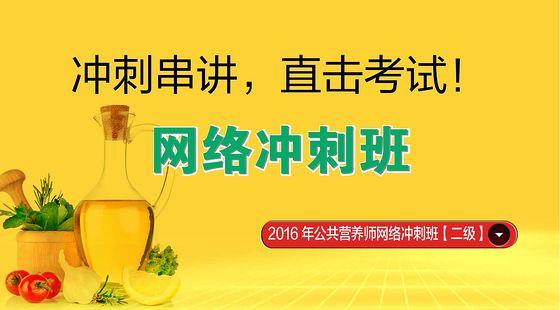 2016公共营养师(二级)—冲刺班