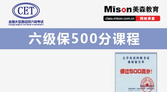 新六级保500分班(全课)