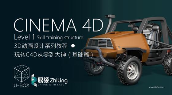Cinema4D动画设计系列教程零基础入门篇(促销热卖)
