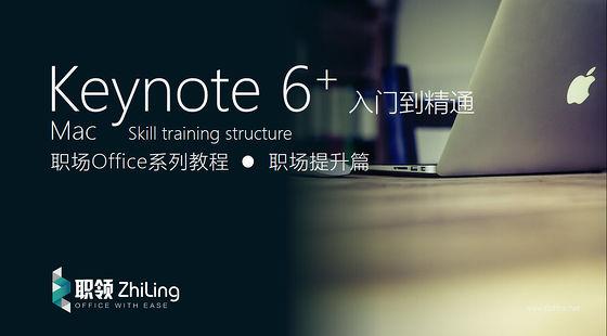 Keynote6+入门到精通