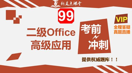 二级OFFICE·考前冲刺VIP
