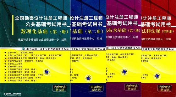 勘察设计注册公共基础辅导教材-四件套
