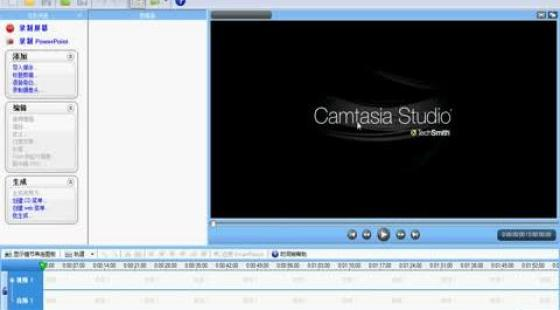 使用CamtasiaStudio6录屏