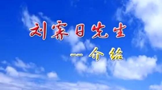 知名心理学家、情感专家刘霁日教授简介
