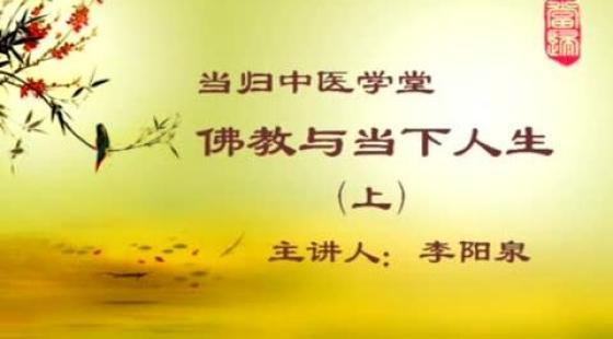 会员课|佛教与当下人生-李阳泉