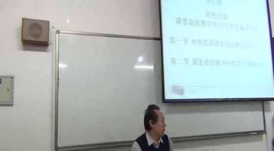 朱老师-对外汉语语法课程03
