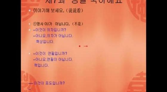 無錫新支點培訓中心《韓語初級》第七課