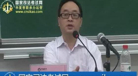 刘凤科刑法(第21讲)2013司法考试基础精讲