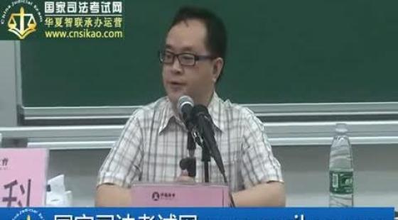 刘凤科刑法(第11讲)2013司法考试基础精讲