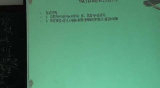 免费试听课程2014年天津事业单位名师讲解申论复习资料