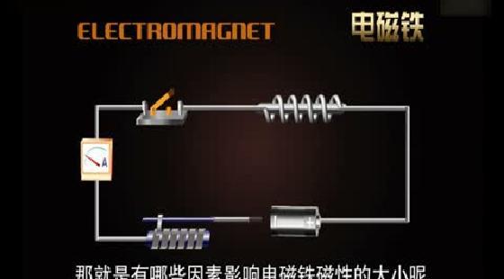 电磁铁的性质