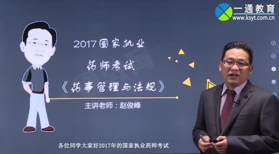 药事管理与法规-基础精讲班(2017) 赵俊峰老师