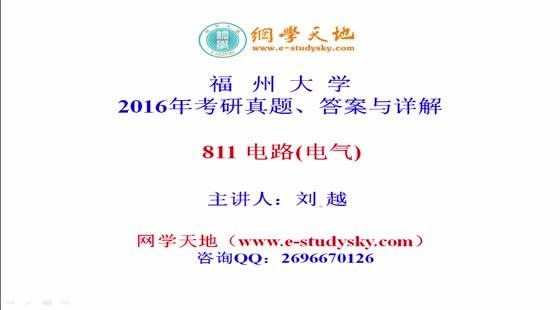 福大/福州大学电路(电气)811考研真题答案与详解(免费试读)
