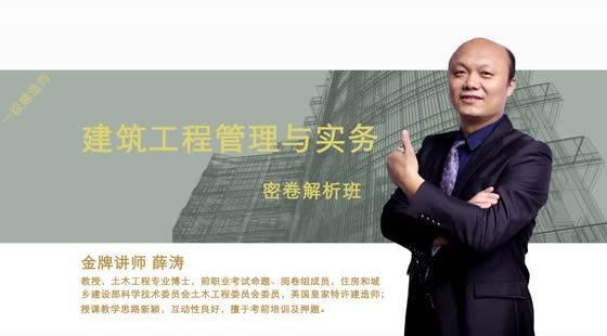 【一建】密卷金题班(建筑工程管理与实务)