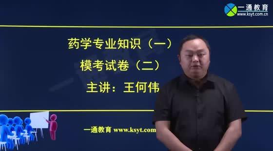 药学专业知识一-模考班模考试卷(二)(2017)王何伟
