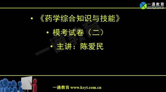 药学综合知识与技能-模考班模考试卷(二)(2017)陈爱民