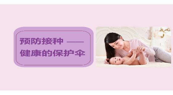 2018年广东省免疫规划师资培训班课件