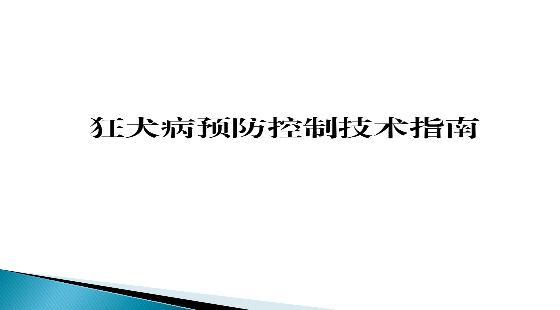 6?中山市狂犬病暴露预防处置工作规范培训班(复训)