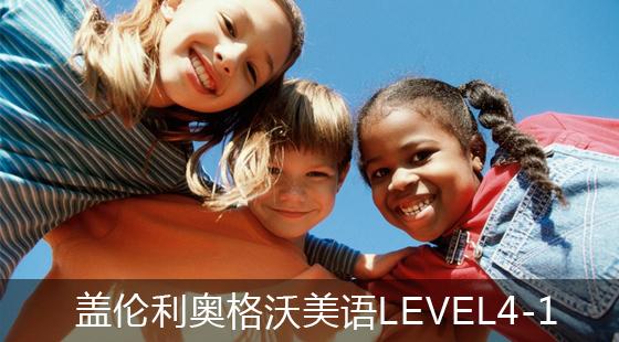 利奥格沃美语LEVEL4-1(1)
