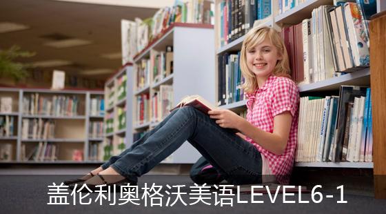 利奥格沃美语LEVEL6-1(1)