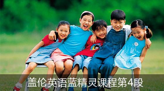 盖伦英语蓝精灵课程4段中(35-75课时)