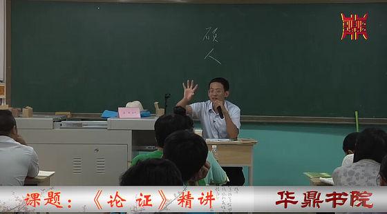 《论语》精讲孟琢老师讲第二讲