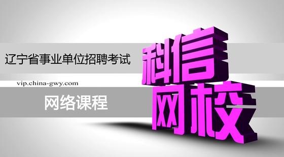 辽宁省事业单位笔试精品课程--言语理解与表达