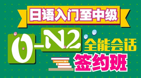 日语入门至中级0-N2全能会话签约班