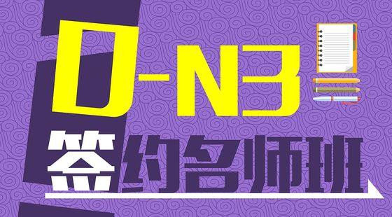 日语入门至中级0-N3签约名师班
