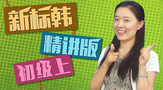 韩语精讲1-4课
