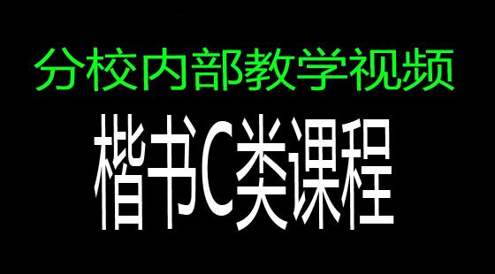 【教师专用】:C类楷书速成技法