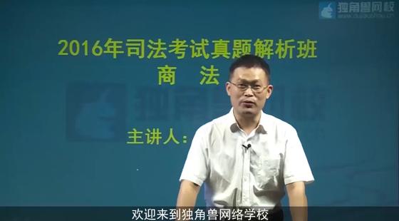 2016年司法考试真题解析班商经法:李文涛