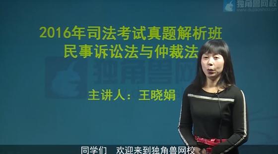 2016年司法考试真题解析班民诉法:王晓娟