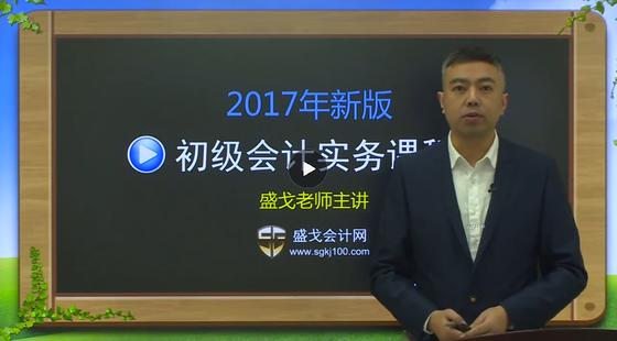 2017年初级会计实务全程精讲班课程