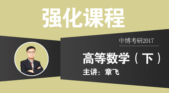 中博考研高等数学(下)——-强化课程