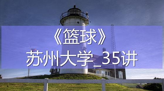 K7344_《籃球》_蘇州大學_35講