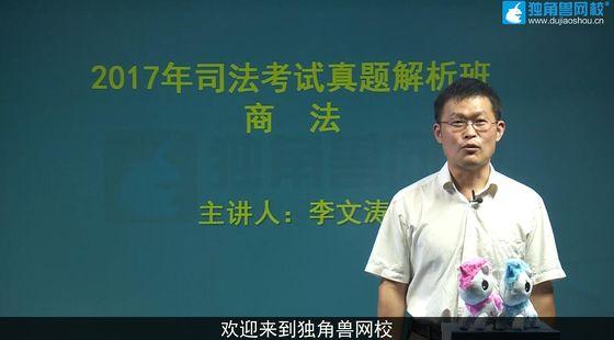 2017年司法考试真题解析班商经法:李文涛