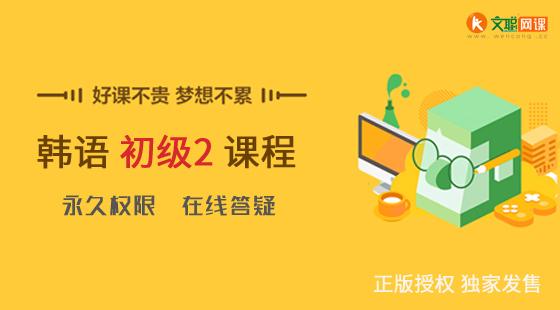 文聰網校|韓語初級2 在線學習視頻課程