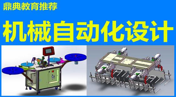 非標機械自動化設計培訓