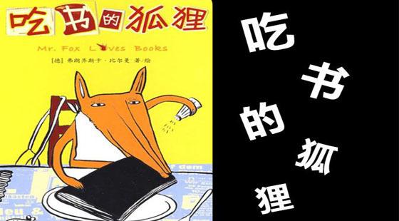第十一讲-【作】吃书的狐狸-程巧玲