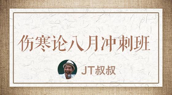 授权课|伤寒论之八月冲刺班-JT叔叔
