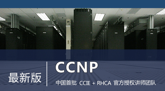 CCNP全套教材讲解(试听)