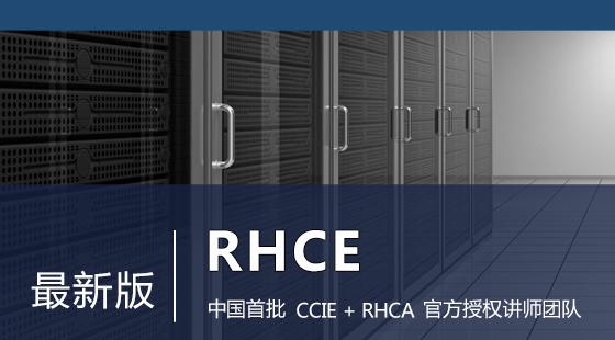RHCE全套教材讲解(试听)