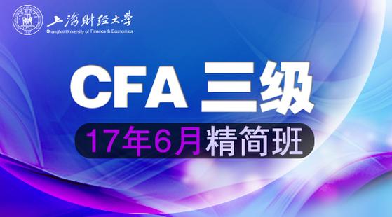 17年6月CFA三級精簡班