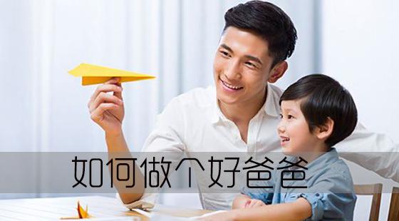 如何做个好爸爸?
