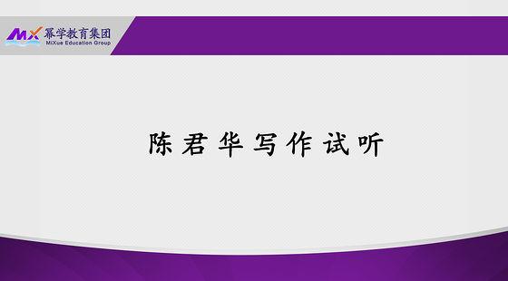 陈君华写作试听