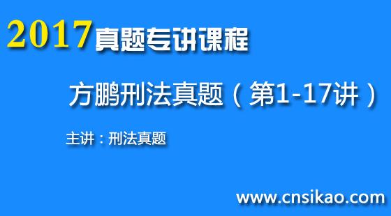 方鹏刑法真题(第1~17讲)2017华夏智联司法考试真题专讲课程
